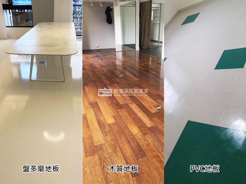 地板 打蠟 地板