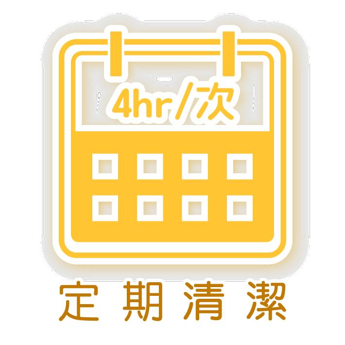 愛潔淨居家清潔-定期清潔/定期打掃2周1次4周1次(6次)