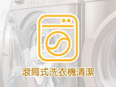 https://loveclean.com.tw/upload/web/serviceicon/05.IWashingMachine02-2.jpg