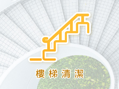 https://loveclean.com.tw/upload/web/serviceicon/07.stairs02_(2).jpg
