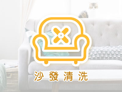 https://loveclean.com.tw/upload/web/serviceicon/10.SOFA02.jpg
