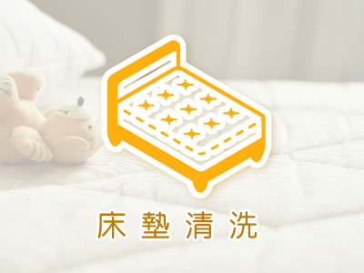 https://loveclean.com.tw/upload/web/serviceicon/11.Mattress02new.jpg