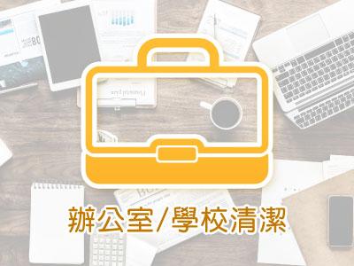 https://loveclean.com.tw/upload/web/serviceicon/15.office02.jpg