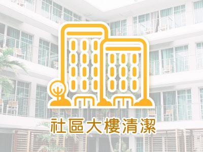 https://loveclean.com.tw/upload/web/serviceicon/17.ApartmentComplex02..jpg