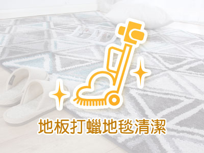 https://loveclean.com.tw/upload/web/serviceicon/19.wax02.jpg