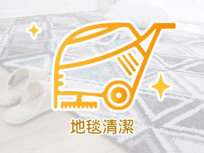 https://loveclean.com.tw/upload/web/serviceicon/19.wax02_2.jpg
