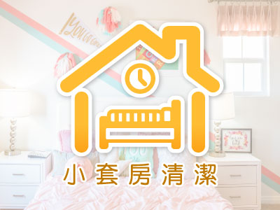 https://loveclean.com.tw/upload/web/serviceicon/3hrHouseholdCleaning_Hicon02.jpg