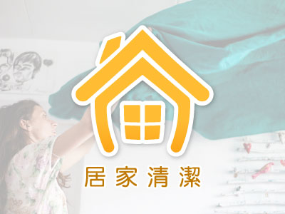 https://loveclean.com.tw/upload/web/serviceicon/HouseholdCleaning_Hicon02.jpg