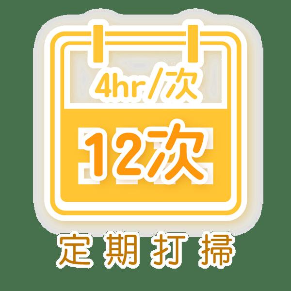 愛潔淨居家清潔-定期清潔/定期打掃1周1次2周1次(12次)