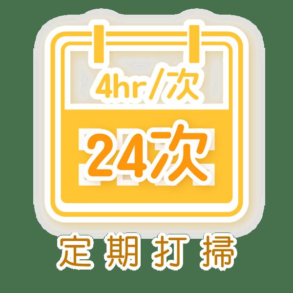 愛潔淨居家清潔-定期清潔/定期打掃1周1次1周2次(24次)
