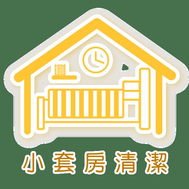 愛潔淨居家清潔-小套房清潔