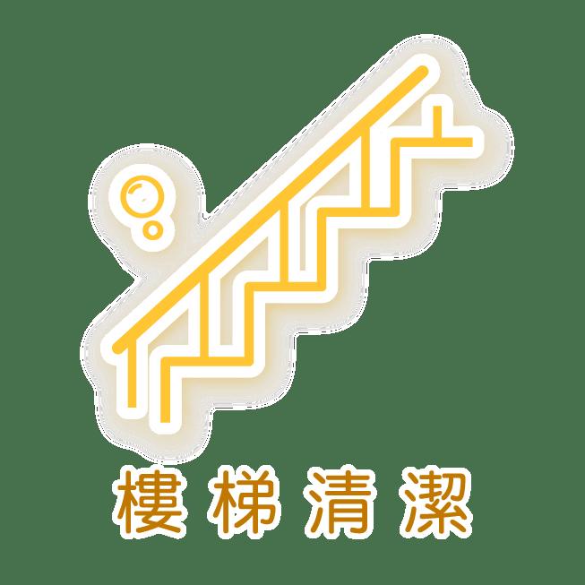 愛潔淨居家清潔-樓梯清潔