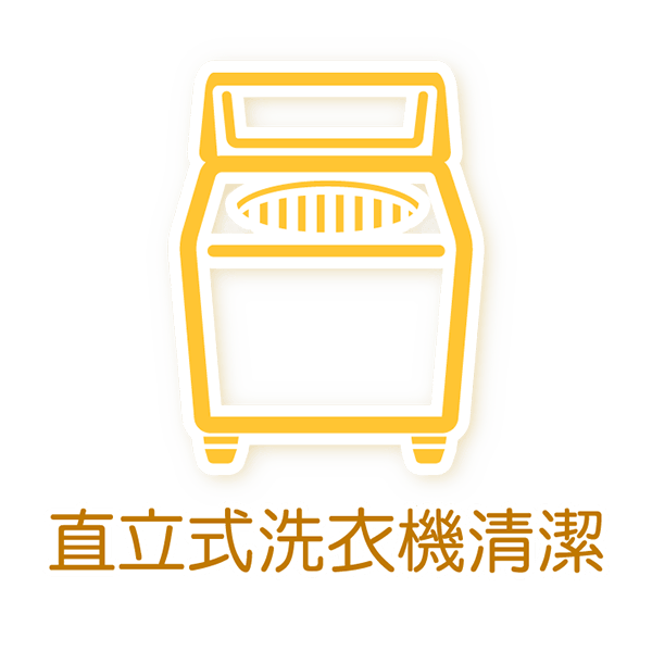 愛潔淨居家清潔-直立式洗衣機清潔