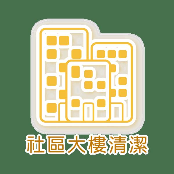 愛潔淨居家清潔-社區清潔/大樓清潔